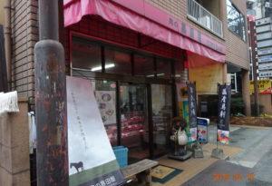肉の髙田屋