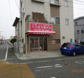 開屋精肉店