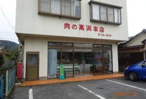 高浜精肉店