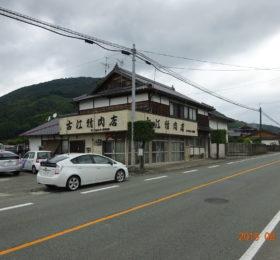 ㈲古江精肉店