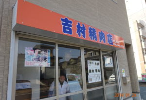 吉村精肉店