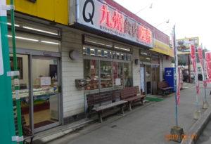 ㈲九州食肉産業
