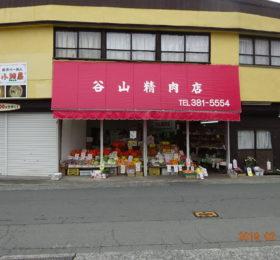 谷山精肉店