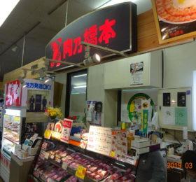 ㈲肉乃橋本