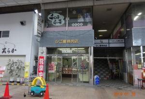 ひご屋精肉店