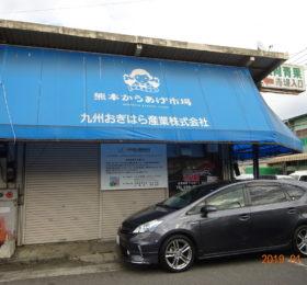 九州おぎはら産業 ㈱卸部