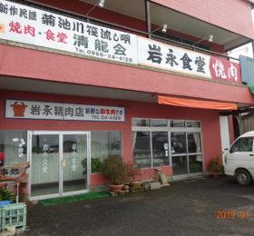 岩永精肉店
