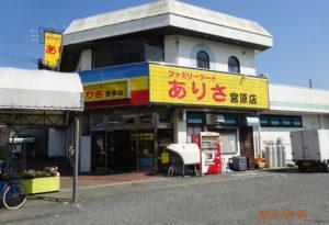 ㈱有佐スーパー宮原店(本部)