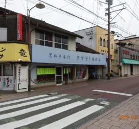㈲嶽本精肉店
