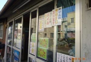 豊田精肉店