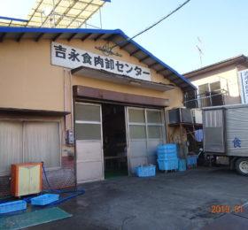 吉永食肉卸センター