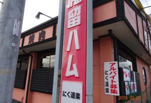 ㈲熊野精肉店