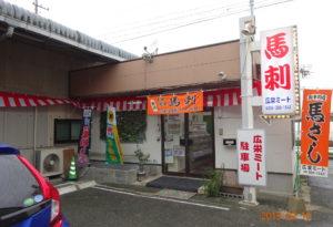 馬刺し専門店 広栄ミート