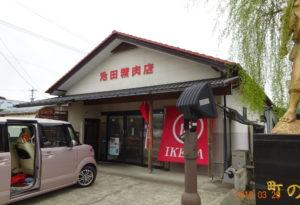 ㈲池田商店
