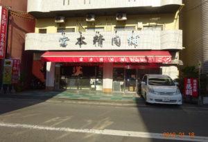 ㈲宮本精肉店