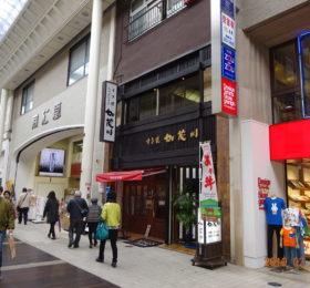 ㈱加茂川元舗(上通中央店)