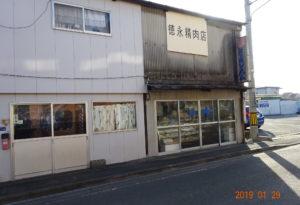 徳永精肉店