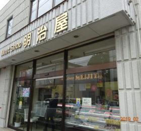 ㈲明治屋ミートセンター