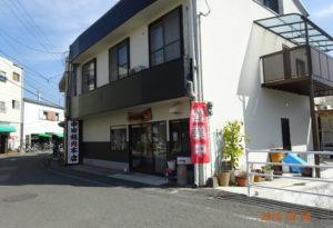 中田精肉本店