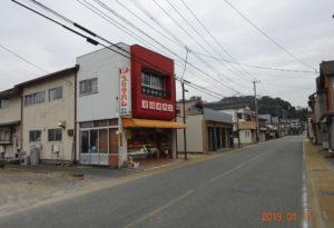 若田精肉店