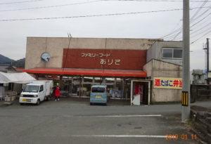 ㈱有佐スーパー小川店