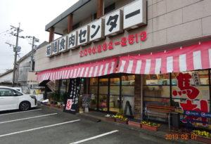 ㈲菊陽食肉センター