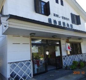 蒲池精肉店