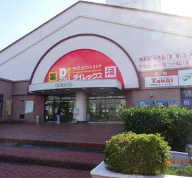 ダイレックス(玉名中央店)