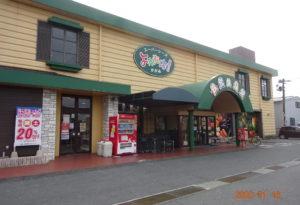 (株)片山商店