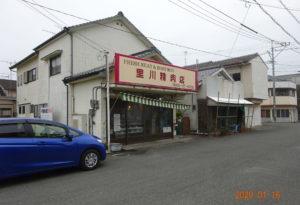 里川精肉店