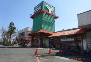肉のドッキン市 流通団地店