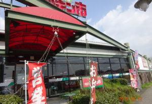 肉のドッキン市 武蔵ヶ丘店