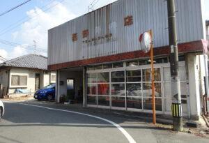 西野精肉店